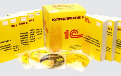 Продажа и сопровождение программных продуктов 1С